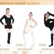 Разогревочная одежда для танцев. фото