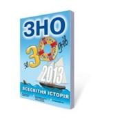 Всесвітня історія. ЗНО 2013 за 30 днів. фото