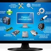 Качественный ремонт и настройка компьютеров,ноутбуков фото