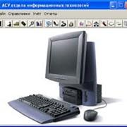 Разработка компьютерных технологий фото