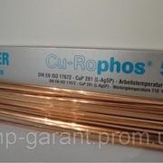 Медно-фосфорный припой Felder Cu-Rophos 5 Германия фото