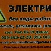 Установка стабилизаторов напряжения Одесса.Ремонт сервис. фотография