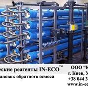 Химические реагенты IN-ECO для обслуживания мембранных установок фото