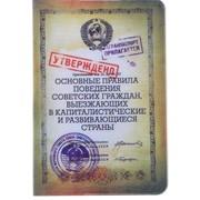 Обложка Для Паспорта Правила Поведения фото