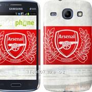 Чехол на Samsung Galaxy Core i8262 Арсенал (Лондон) 2565c-88 фото