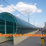 Теплицы, парники, любые металлоконструкции, поликарбонат в Красноярске фото