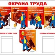 Сопровождение организаций по охране труда фото