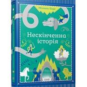 Книга дитяча Нескінченна історія фото