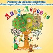 Журнал «Диво-Деревце» фото