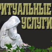 Услуги ритуальные фото