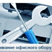 Обслуживание офисного оборудования фото