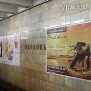 Реклама в метро Киева. фото