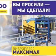 Вибропресс Максимал (полный автомат) ZZBO фото