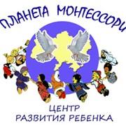 Детский Сад Планета Монтессори фото