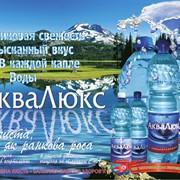 Вода Аква Люкс фото