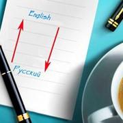 Профессиональные языковые переводы по конкурентным ценам. фото