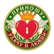 Монета Приношу удачу в любви фото