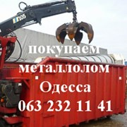 Покупка и переработка металлолома Одесса фото