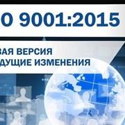 """Учебный курс """"Введение в новую версию стандарта ИСО 9001:2015"""" фото"""