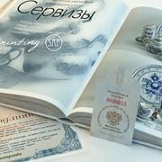 Верстка каталогов. фото