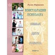 """Нарушевич Руслан """"Консультации психолога: семья, дети, работа"""". Книга 1 (твердый переплет) фото"""