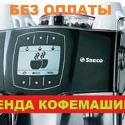 Кофемашина в аренду фото