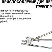 Зажим трубопровода фото