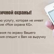 """Мобильный телохранитель, услуга """"Моя Охрана KG"""" фото"""