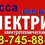 ЭЛЕКТРИК ОДЕССА.замена / ремонт проводки,СРОЧНО  фото