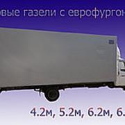Удлиненная газель Газ 3302 с еврофургоном 4.2м, 5.2м, 6.2м фото