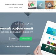 Создание сайтов в Алматы фото