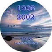 Запись DVD, Видео CD дисков с видеокассет фото