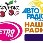 Размещение рекламы на радио в Полтаве фото
