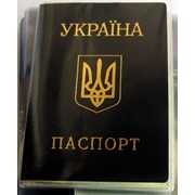 Прозрачная обложка на паспорт . Обложки на документы . фото