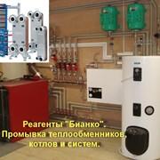 Промывка котлов, теплообменников и систем. Реагент фото