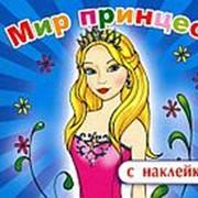 """Альбом 822704 """"Мир принцесс"""" мини с наклейками раскраска 32 стр./ 32 наклейки ( 1 шт. ) фото"""