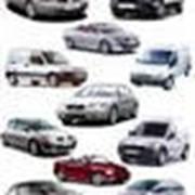 Лизинг легкового автотранспорта фото