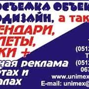 Логотипы, визитки, календари, листовки и плакаты фото