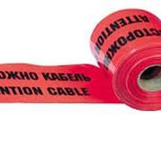 Лента сигнальная ЛСЭ150 Осторожно кабель 100м фото