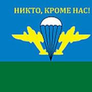 Флаг ВДВ - НИКТО КРОМЕ НАС фото