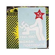 Наклейка VRC 998-1 Можем повторить белая 9*13см фото