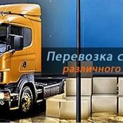 Автомобильные перевозки грузов, международные перевозки фото