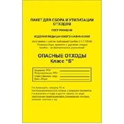 Пакет для утилизации медицинских отходов 330*300мм, 6л Класс Б 12мкм (100шт/рул) фото
