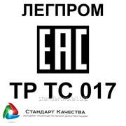 Декларирование легпрома, Декларирование одежды, Сертификация легпрома, Сертификация одежды фото