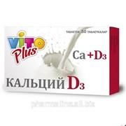 Vito Plus Кальций Д3 №30 табл. фото