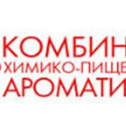 Комбинат химико-пищевой ароматики(КХПА) Ароматизаторы пищевые фото