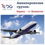 Авиаперевозки грузов в Казахстан фото