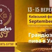 Фестиваль пива SeptemberFEST'2013 в Киеве с 13 - 15 сентября фото