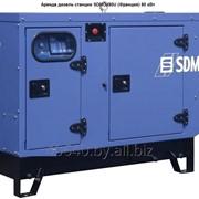 Дизель станции SDMO J80U 80кВт/ч в шумопоглащающим кожухе фото