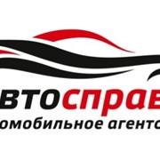 Постановка автомобиля на учет(регистрацию) Киев фото